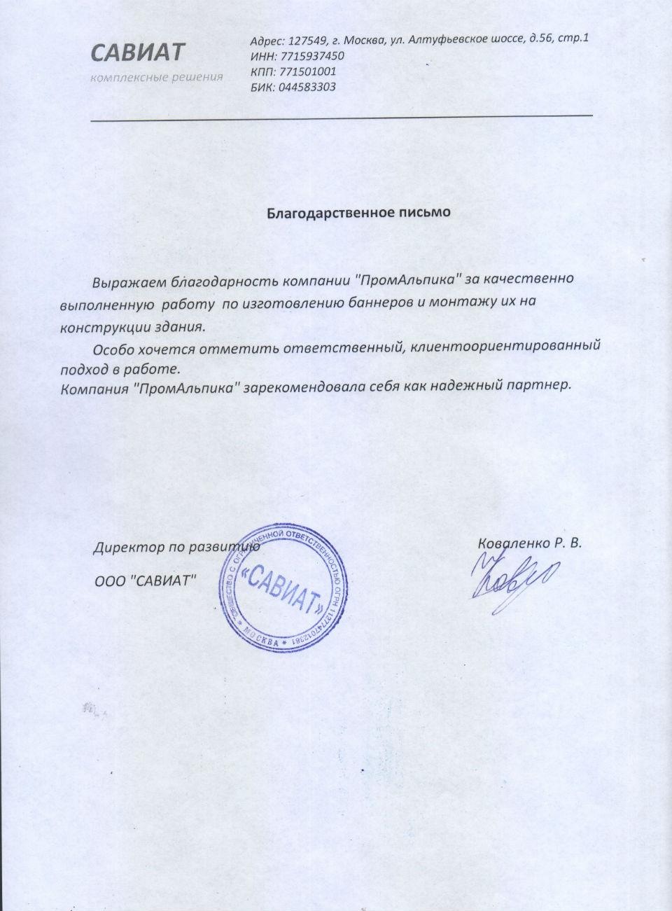 Директор по развитию Коваленко Р.В.