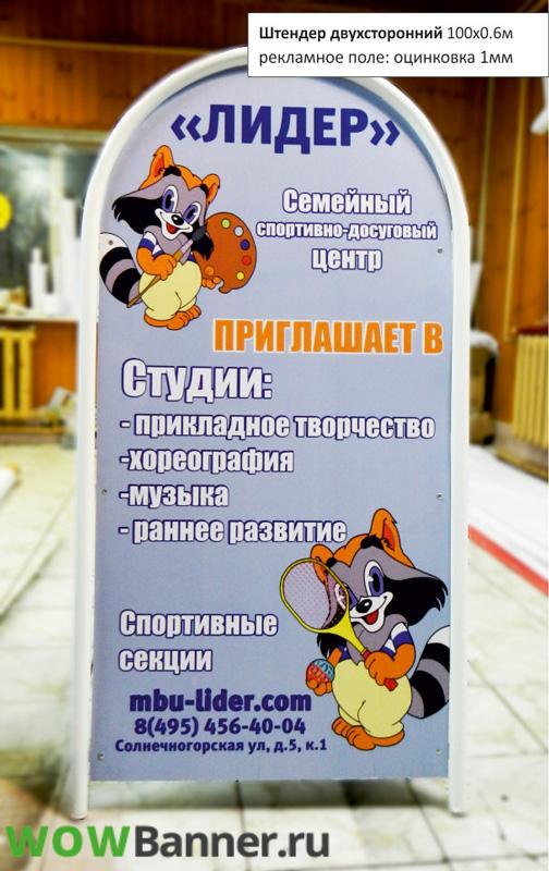 """Заказчик: """"семейный спортивно-досуговый центр ЛИДЕР"""""""