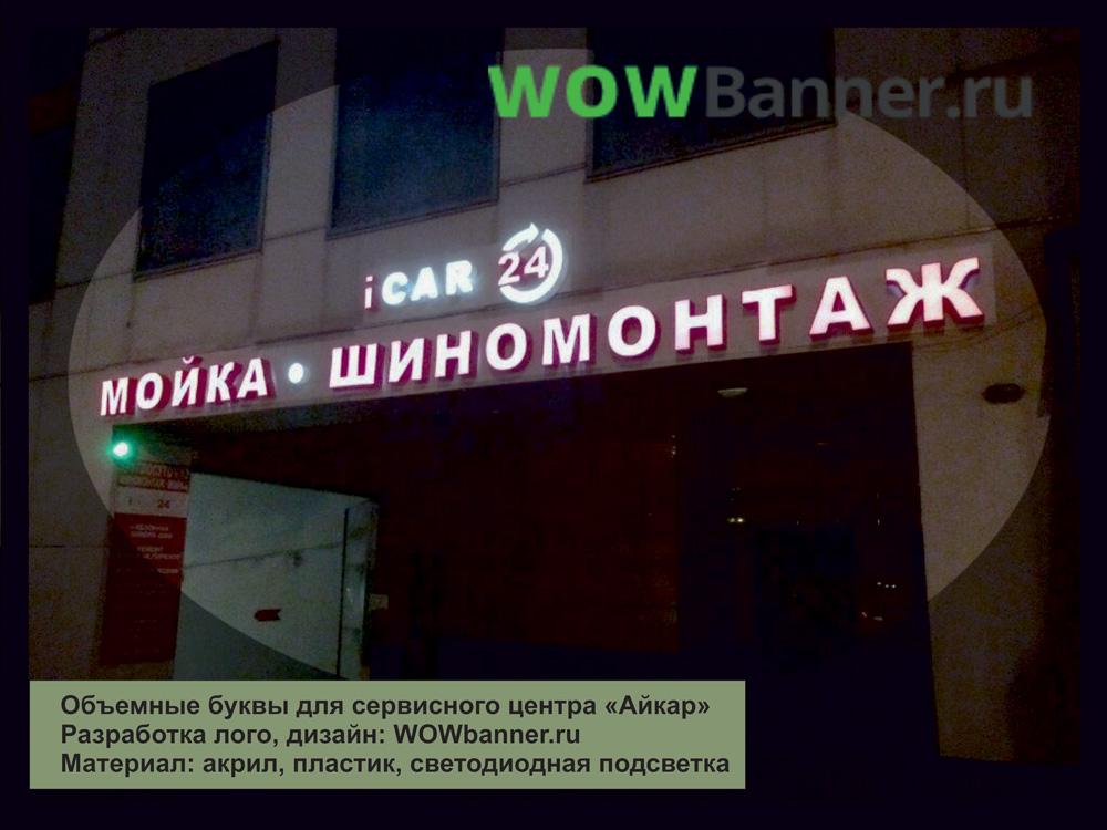 "Сервисный центр ""Айкар"""